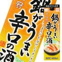 【送料無料】月桂冠 鍋がうまい辛口の酒パック1.8L紙パック×1ケース(全6本)