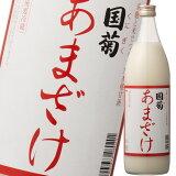 【送料無料】篠崎 国菊あまざけ985g瓶×2ケース(全12本)