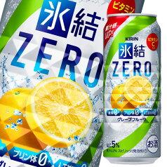 【送料無料】キリン氷結ZEROグレープフルーツ500ml缶×1ケース(全24本)
