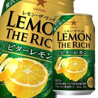 レモンザリッチビターレモン
