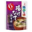 マルコメ お徳用 料亭の味 揚げなす6食入袋×1ケース(全42本)
