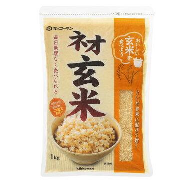 キッコーマン ネオ玄米1kg袋×1ケース(全12本)