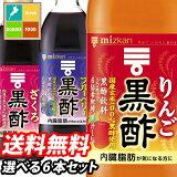 【送料無料】ミツカン お酢ドリンク500ml瓶(6倍希釈タイプ)1本単位で選べる合計6本セット【選り取り】