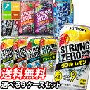 【送料無料】サントリー -196℃ストロングゼロ350ml缶 1ケース単位で選べる合計72本セット【3ケース】【選り取り】