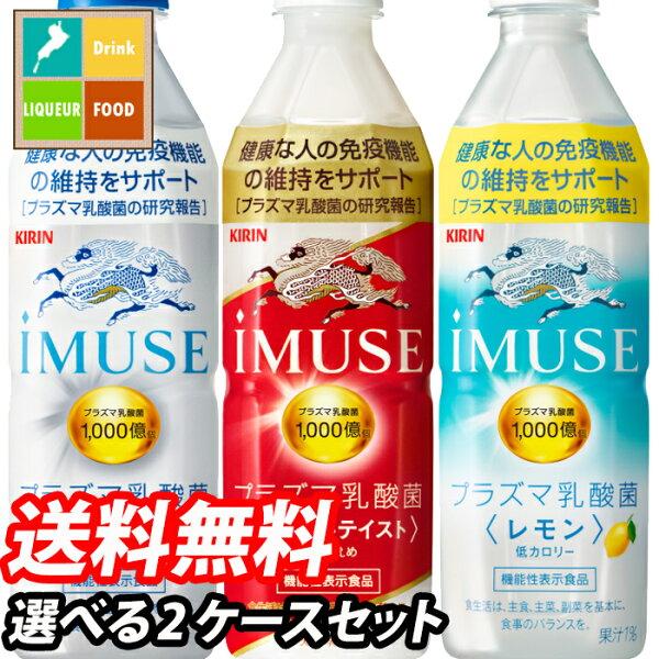 キリンイミューズプラズマ乳酸菌(ヨーグルト・レモン・水)500ml1ケース単位で選べる合計48本セット 2ケース  選り取り