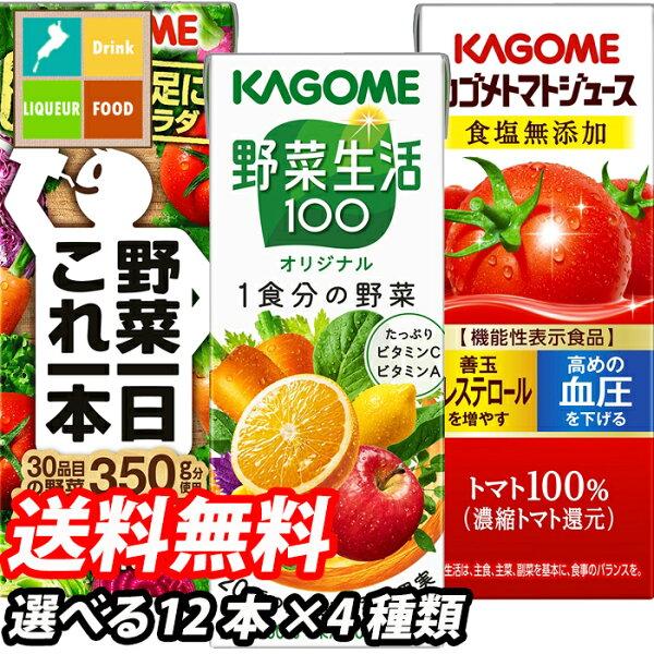 カゴメ野菜生活100・紙パック飲料12本単位で4種類選べる合計48本セット 選り取り  よりどり  野菜ジュース