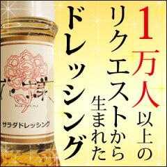 花様ドレッシング5本セット【RCP】