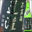 滋賀県・太田酒造道灌純米山廃山田錦七割磨原酒720ml×1本