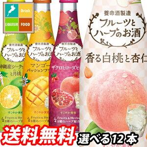 【送料無料】養命酒 フルーツとハーブのお酒300ml 1本単位で選べる12本セット【選り取り】
