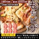 【お買い得】もちピザシート12枚入り(2枚入り×6セット)   グルテンフリー もち米 宮崎 九州
