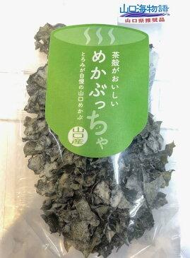 めかぶっちゃ ・海藻・ めかぶのお茶【茶殻がおいしい!とろみが自慢の山口産】