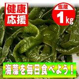 茎わかめ (塩蔵)1kg【鳴門産・コリコリ食感】(冷蔵便)
