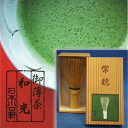 【抹茶セット・御祝い ギフトに お茶】抹茶/茶筅セット茶筌(常穂) &抹茶(和光