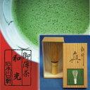 【抹茶セット・御祝い ギフトに お茶】抹茶/茶筅セット茶筌(白竹 真) &抹茶(