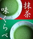 抹茶 粉末★抹茶 味くらべ★ 濃茶と薄茶 4種の宇治抹茶 詰め立て抹茶...