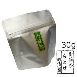 【抹茶 薄茶】宇治抹茶 ちとせ/30g(アルミパック)【メール便対応可能】