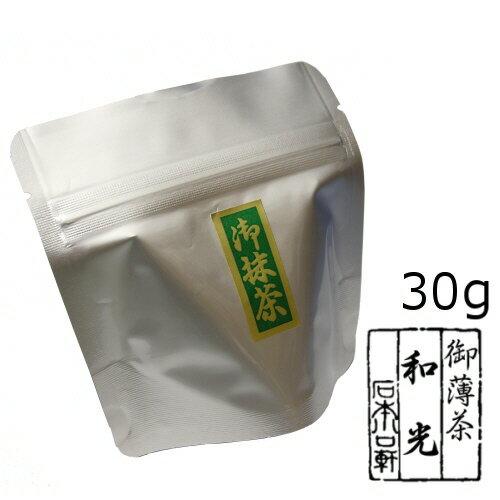 【抹茶 薄茶】宇治抹茶 和光/30g(アルミパック)【メール便対応可能】