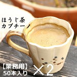 泡立つほうじ茶カプチーノ業務用100本(50本×2)【ほうじ茶ラテ】【AR】