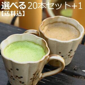 抹茶ラテ ほうじ茶ラテ ホットで美味しい20本+1 選べるセット泡立つ 宇治 抹茶カプチーノ/ほうじ茶カプチーノ【買いまわりに】グリーンティー