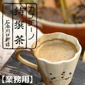 泡立つ ほうじ茶カプチーノ業務用50本入り【お得です!】【ほうじ茶ラテ】【RCP】