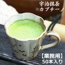 泡立つ 宇治抹茶カプチーノ業務用50本入り【単品購入】抹茶ラ