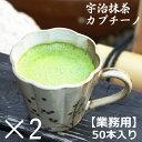 泡立つ 抹茶カプチーノ業務用100本(50本×2)【抹茶ラテ