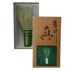 【訳あり】青竹 茶筅 日本製【お正月 初釜】 奈良県 高山のベテラン作家さんに直接制作をお願いして作って頂いている茶筅です。 【AR】