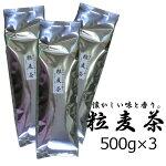 【得用麦茶】3本セット【粒麦茶/むぎ茶】500g×3袋(1.5K)国産原料だから安心してゴクゴク飲める!【AR】