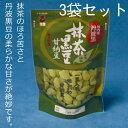 【抹茶黒豆】抹茶黒豆甘納豆3袋