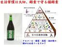 【送料無料】野草酵素 酵素でプチ断食 (あす楽対応 )妙高酵...