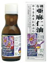 オーガニックフラックスシードオイル(有機亜麻仁油)(190g)【紅花食品】