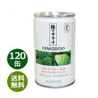 緑でサラナ(120缶)