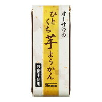 オーサワのひとくち芋ようかん1本(58g)