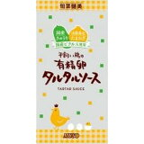 平飼い鶏の有精卵タルタルソース(155g)【ムソー】