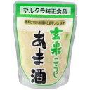 玄米あま酒・有機米使用 250g 【マルクラ】