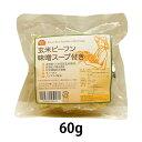 アリサン 玄米ビーフン味噌スープ付き 60g