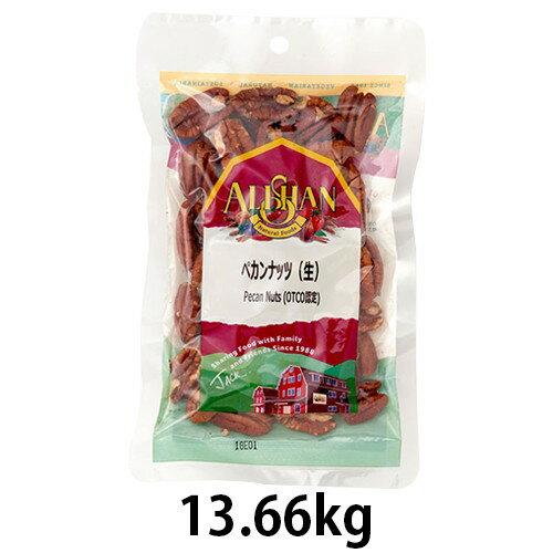ペカンナッツ・生(13.66kg) ※キャンセル・同梱・代引不可・店舗名・屋号名でのご注文の場合はメーカー直送:うまいっす