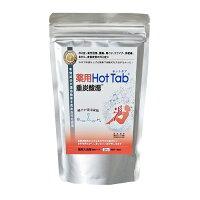薬用ホットタブ重炭酸湯(30錠)