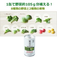 緑でサラナ(30缶)