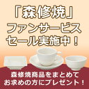 【森修焼特典】森修焼 ボール M 2