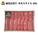 鹿児島黒牛 モモスライス 400g ヘルシーな赤身肉! すき焼きやしゃぶしゃぶに お歳暮 1