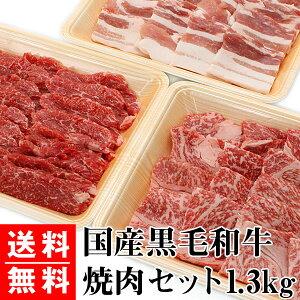【送料無料】国産焼肉セット「松」ロース&カルビ&豚バラセット合計1.3kg(400g、400g、500g)【焼肉/和牛/BBQ/バーベキュー/バーベキューセット/花見】