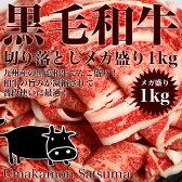 黒毛和牛メガ盛り切り落とし1kg【訳あり/すき焼き/しゃぶしゃぶ/バラ肉/和牛/焼肉/九州/】