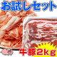 【送料無料】うまかもんお試しバリューセット2kg(牛1kg+豚1kg)【子供が喜ぶ!まんぷ…
