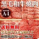 お中元【送料無料】A4等級以上 極撰黒毛和牛 極み焼肉セット...