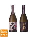 【A】壱岐っ娘原酒セット大祖・二千年の夢