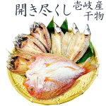 【無添加】【B】壱岐の手造り干物「開き」セット