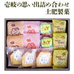【F】壱岐の焼き菓子詰め合わせ