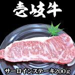 壱岐牛サーロインステーキ