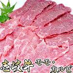 【E】壱岐牛モモ肉、カルビ各200g
